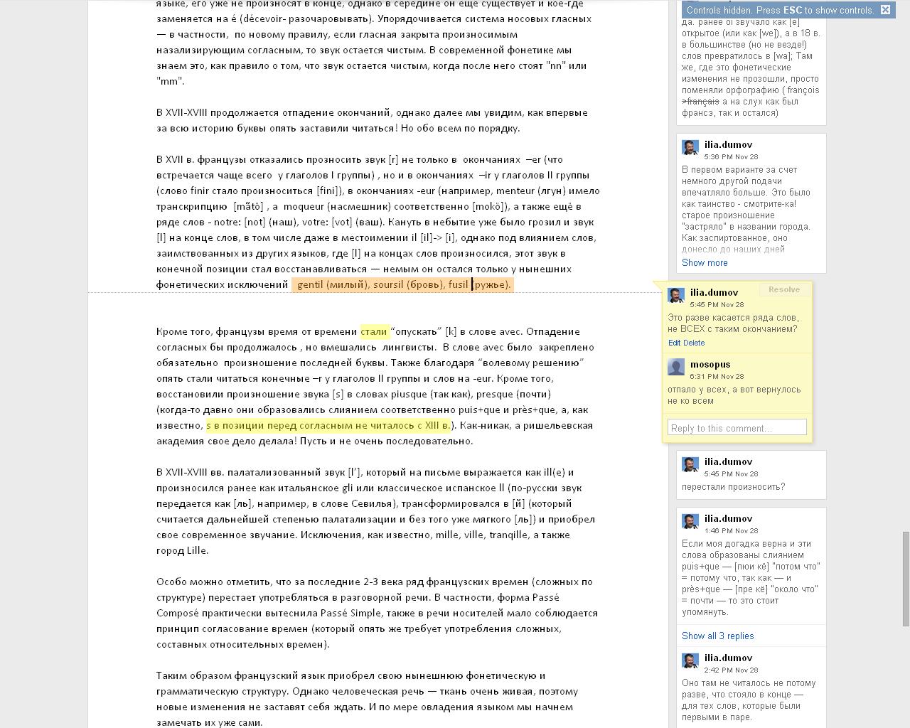Стек комментаиев