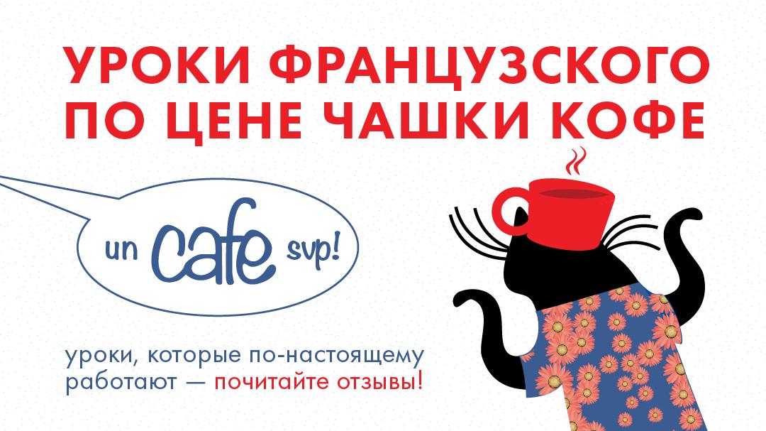 le-fr banner cafe 1080 × 607