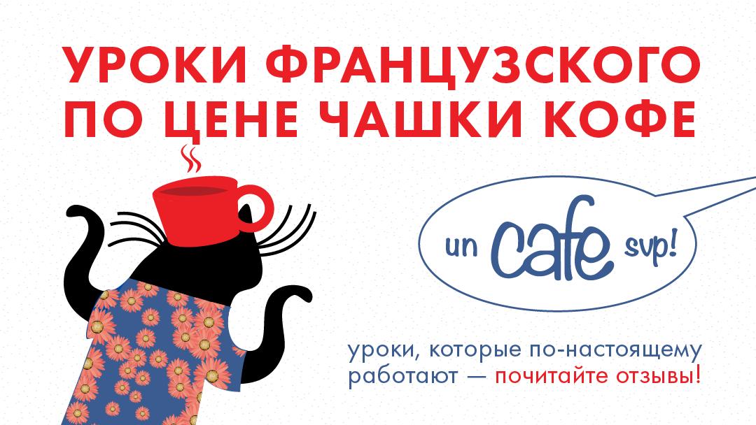 le-fr banner cafe 1080 × 607-bis