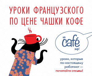 le-fr banner cafe 300 × 250 cat