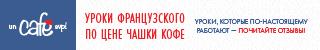 le-fr banner cafe 320 × 50