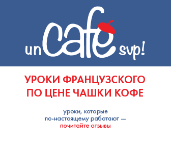 le-fr banner cafe 336 × 280