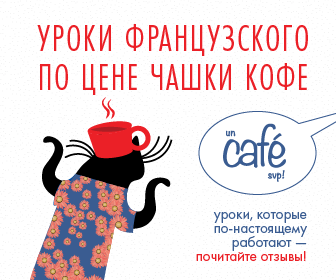 le-fr banner cafe 336 × 280 cat