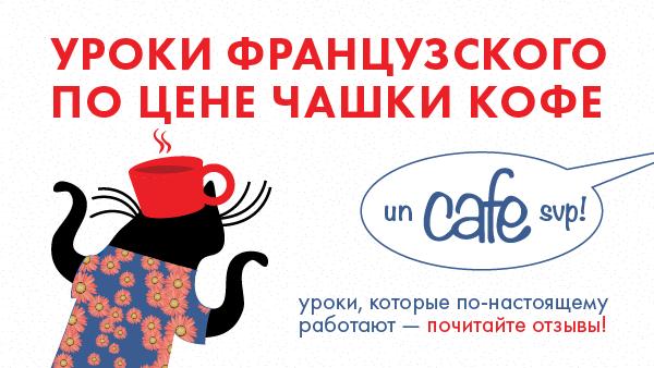 le-fr banner cafe 600 × 338