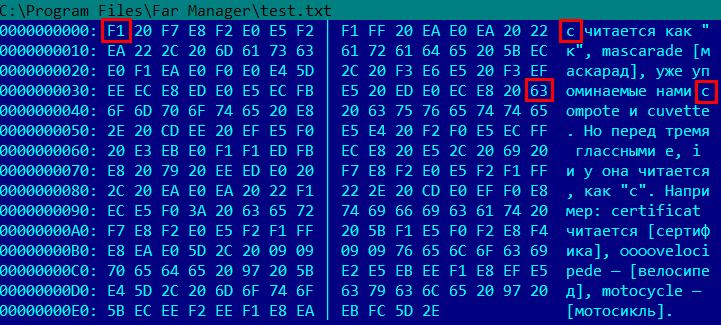 Фрагмент текста в HEX-редакторе