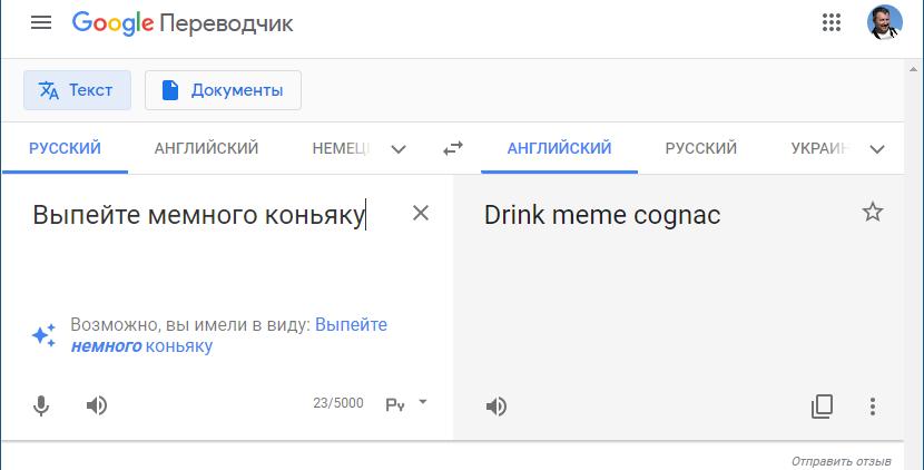 Как Гугл переводит незнакомые слова