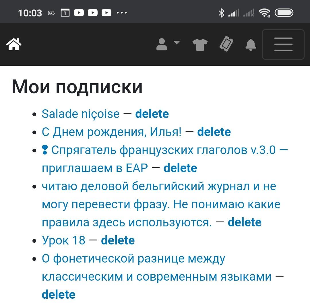 Подписки-отписки