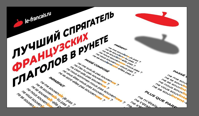 Лучший спрягатель французских глаголов в Рунете