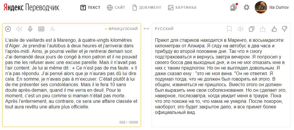 Яндекс Камю