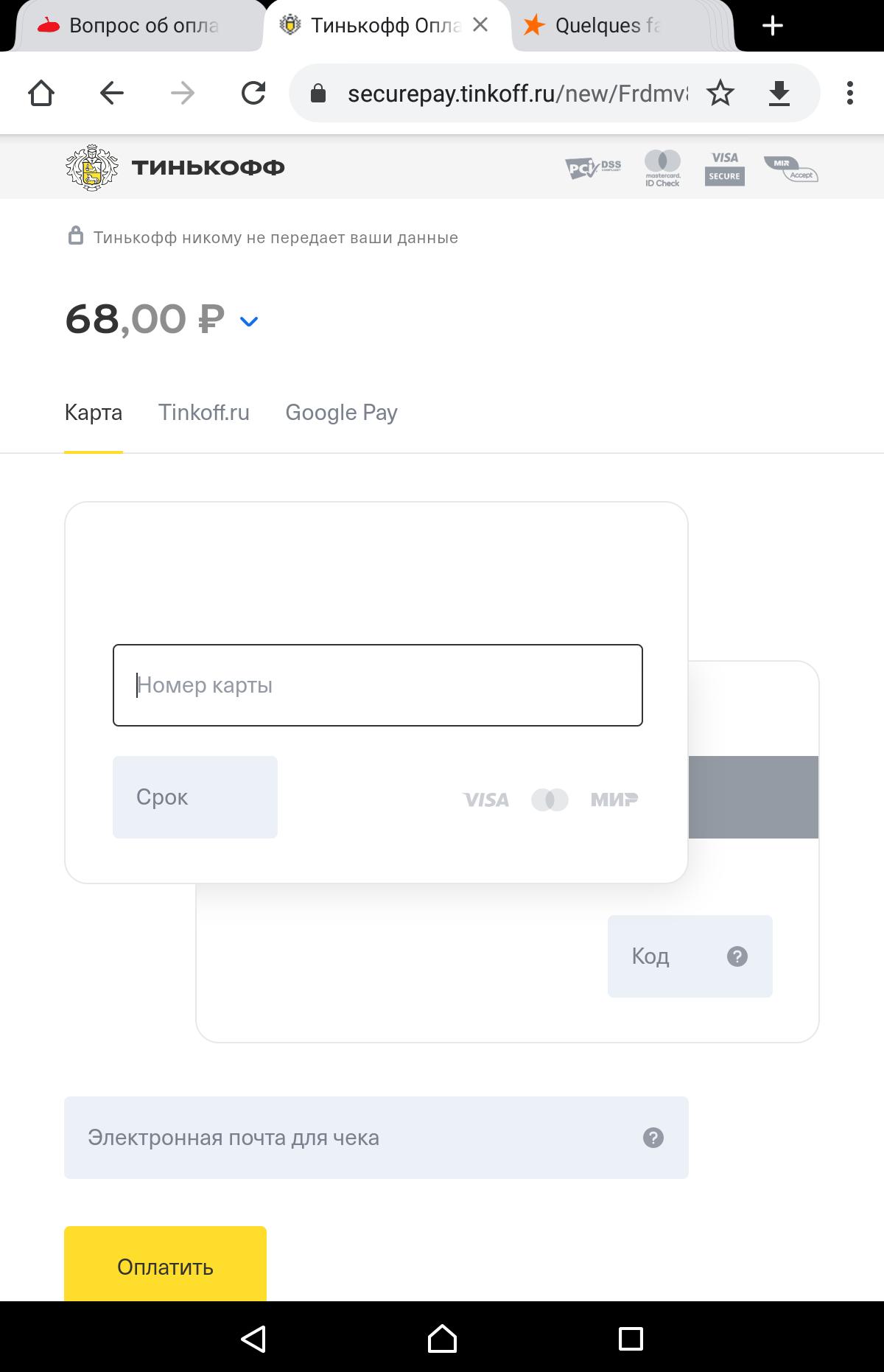 Форма для оплаты