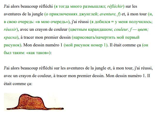 Маленький Принц — метод чтения Ильи Франка