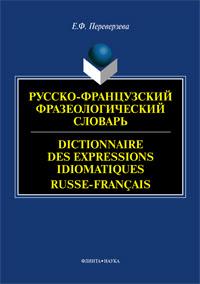 Русско-французский фразеологический словарь