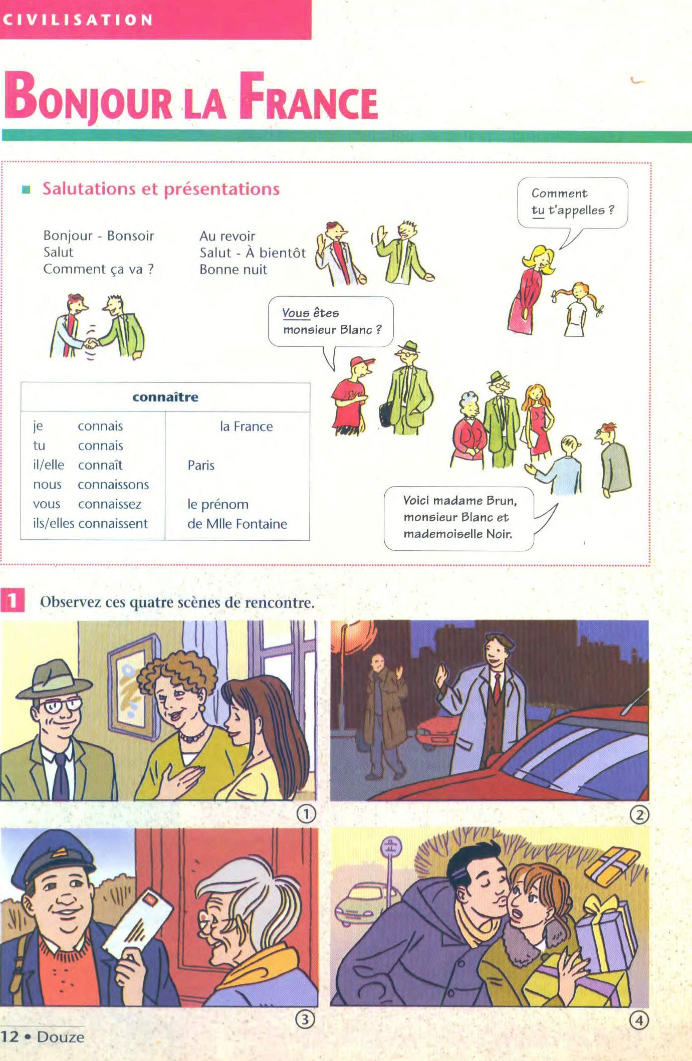 Упражнения по французскому