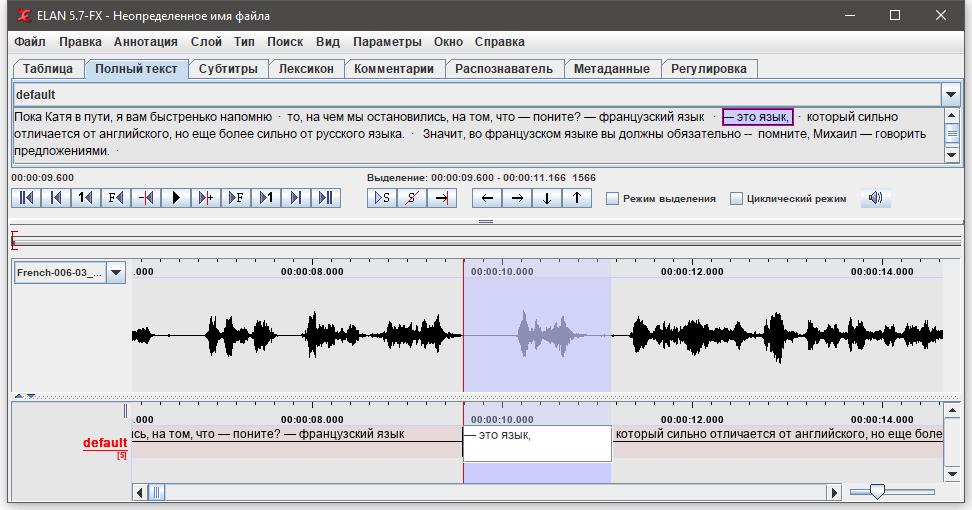 Транскрибирование записи диалога с привязкой фраз ко времени для подсветки текста во время воспроизведения звука