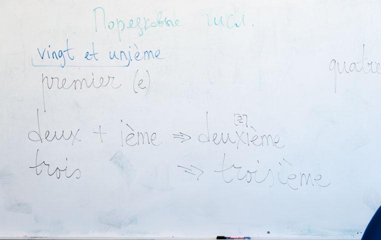 Как образуются порядковые числительные во французском